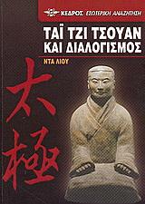 Τάι Τζι Τσουάν και διαλογισμός
