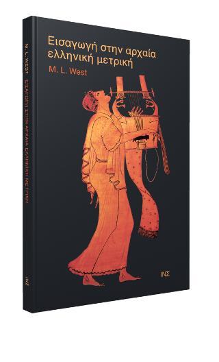 Εισαγωγή στην αρχαία ελληνική μετρική