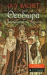 Θεοδώρα (μεταχειρισμένο)