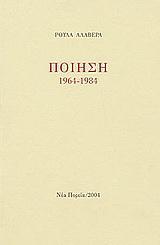 Ποίηση 1964-1984