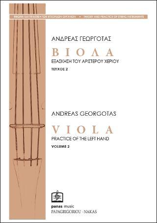 Θεωρία και πρακτική των έγχορδων οργάνων: Βιόλα 2o