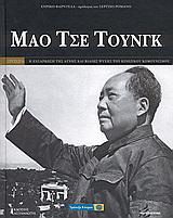 Μάο Τσε Τουνγκ