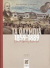 Τα Ολύμπια 1859-1889