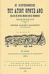 Η χερσόνησος του Αγίου Όρους Άθω και αι εν αυτή μοναί και οι μοναχοί