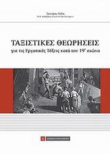 Ταξιστικές θεωρήσεις για τις εργατικές τάξεις κατά τον 19ο αιώνα