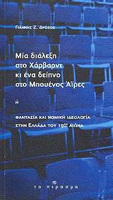 Μια διάλεξη στο Χάρβαρντ κι ένα δείπνο στο Μπουένος Άιρες ή Φαντασία και νομική ιδεολογία στην Ελλάδα του 19ου αιώνα