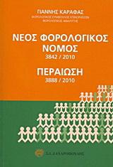 Νέος φορολογικός νόμος 3842/2010
