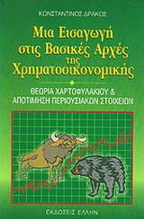 Μια εισαγωγή στις βασικές αρχές της χρηματοοικονομικής
