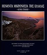 Πενήντα μικρονήσια της Ελλάδας