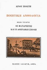 Ποιητική ανθολογία: Οι Φαναριώτες και η Αθηναϊκή σχολή