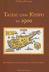 Ταξίδι στην Κύπρο το 1900