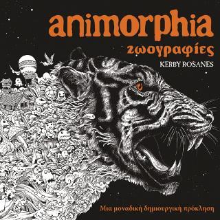 Animorphia - Ζωογραφίες