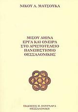 Μισού αιώνα έργα και όνειρα στο Αριστοτέλειο Πανεπιστήμιο Θεσσαλονίκης