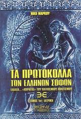 Τα πρωτόκολλα των Ελλήνων σοφών
