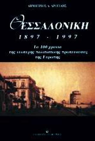 Θεσσαλονίκη 1897-1997