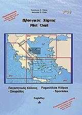 Πλοηγικός χάρτης PC9