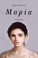 Μαρία