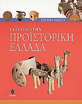 Ταξίδια στην προϊστορική Ελλάδα