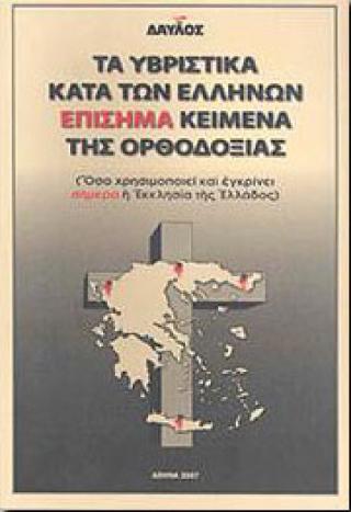 Τα υβριστικά κατά των Ελλήνων επίσημα κείμενα της ορθοδοξίας