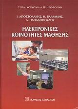 Ηλεκτρονικές κοινότητες μάθησης