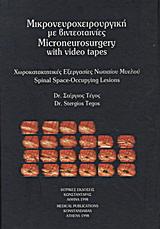 Μικρονευροχειρουργική με βιντεοταινίες