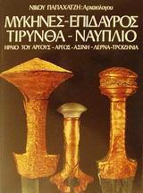 Μυκήνες, Επίδαυρος, Τίρυνθα, Ναύπλιο