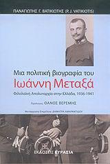 Μια πολιτική βιογραφία του στρατηγού Ιωάννη Μεταξά