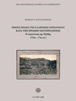 Μικρές πόλεις της ελληνικής χερσονήσου κατά την πρώιμη νεότερη εποχή