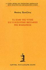 Τα πάθη της ψυχής και η βυζαντινή ζωγραφική της Μακεδονίας