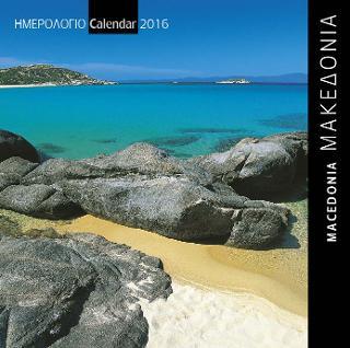 ΗΜΕΡΟΛΟΓΙΟ 2016 ΜΑΚΕΔΟΝΙΑ-MACEDONIA