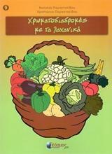 Χρωματοδιαδρομές με τα λαχανικά