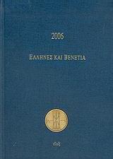 Ημερολόγιο 2006, Έλληνες και Βενετία