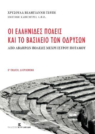 Οι Ελληνίδες Πόλεις και το Βασίλειο των Οδρυσών. Από Αβδύρων Πόλεως Μέχρι Ίστρου Ποταμού