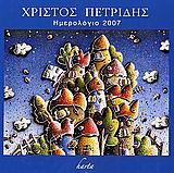 Ημερολόγιο 2007, Χρίστος Πετρίδης
