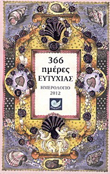 Ημερολόγιο 2012: 366 ημέρες ευτυχίας
