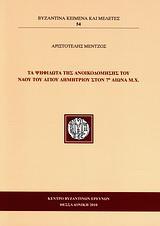 Τα ψηφιδωτά της ανοικοδόμησης του ναού του Αγίου Δημητρίου στον 7ο αιώνα μ.Χ.