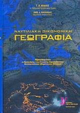 Ναυτιλιακή οικονομική γεωγραφία
