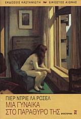 Μια γυναίκα στο παράθυρό της