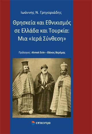 Θρησκεία και εθνικισμός σε Ελλάδα και Τουρκία