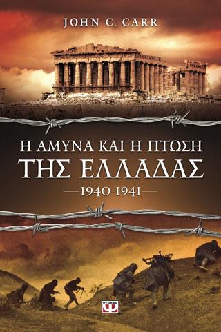 Η άμυνα και η πτώση της Ελλάδας 1940 - 1941