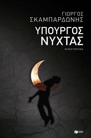 Υπουργός νύχτας