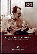 Ημερολόγιο 2007: Νίκος Καζαντζάκης 1883-1957