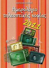 Ημερολόγιο τηλεοπτικής σοφίας 2011