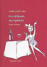 Ημερολόγιο 2004, η απόλαυση του κρασιού