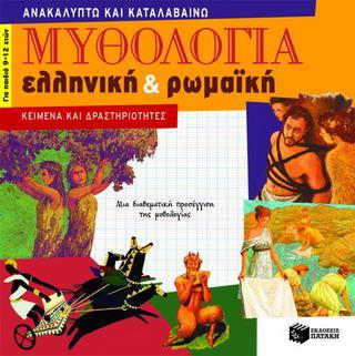 Μυθολογία ελληνική και ρωμαϊκή