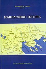 Μακεδονική ιστορία