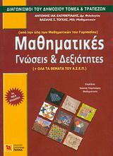Μαθηματικές γνώσεις και δεξιότητες