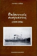 Θαλασσινές αναμνήσεις 1939-1956