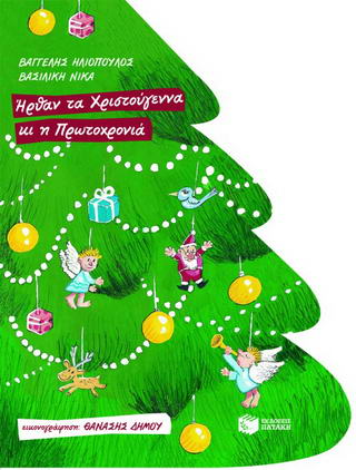 Ήρθαν τα Χριστούγεννα κι η Πρωτοχρονιά