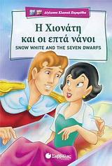 Η Χιονάτη και οι επτά νάνοι